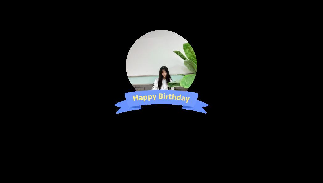 今天是我的生日10月21日,来祝福我吧