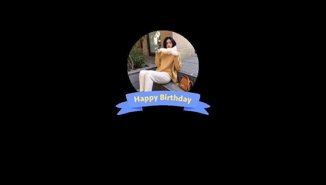 今天是我的生日12月30日,来祝福我吧