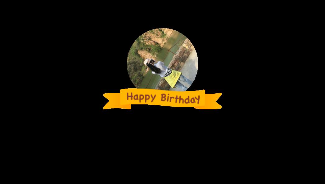 今天是我的生日09月03日,来祝福我吧