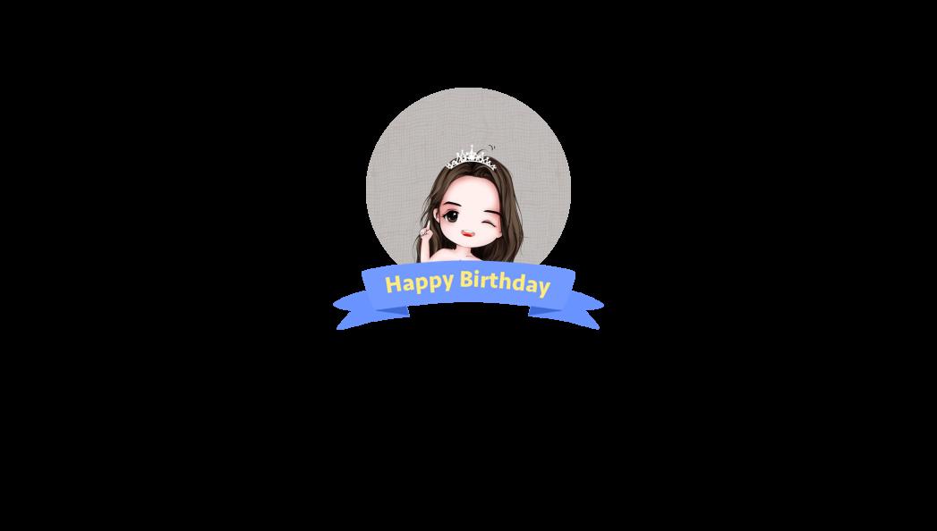 今天是我的生日11月13日,来祝福我吧